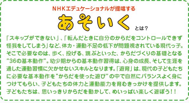 NHKエデュケーショナルが提唱するあそいく