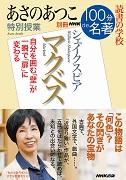 NHK100分de名著 読書の学校 あさのあつこ 特別授業「マクベス」