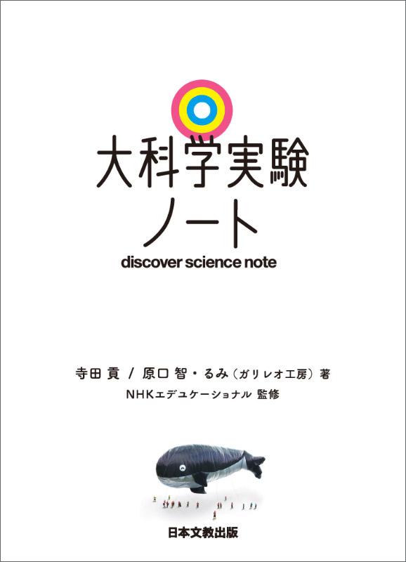 大科学実験ノート