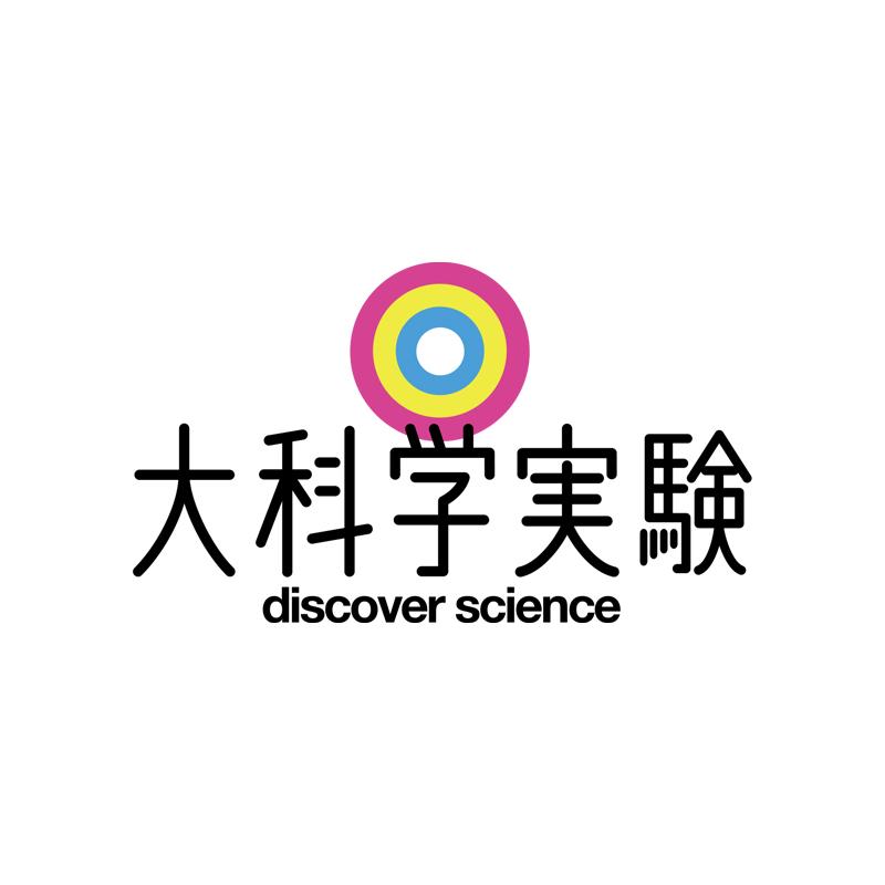 大科学実験 動画配信