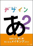 デザインあ 2(DVD)
