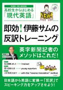高校生からはじめる「現代英語」即効! 伊藤サムの反訳トレーニング
