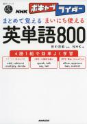 NHKボキャブライダー まとめて覚える まいにち使える 英単語800