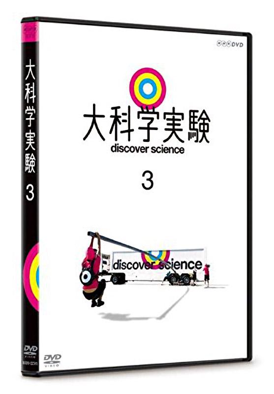 大科学実験 3