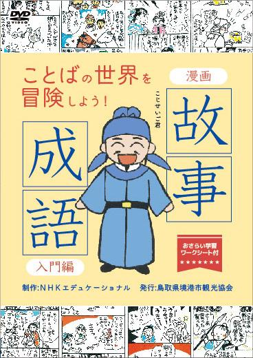 「漫画 故事成語」入門編