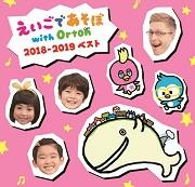 えいごであそぼ with Orton 2018-2019 ベスト