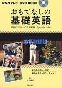 NHKテレビ おもてなしの基礎英語 早苗のゲストハウス開業編