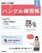 NHKハングル講座 書いてマスター!ハングル練習帳 2019年5月号