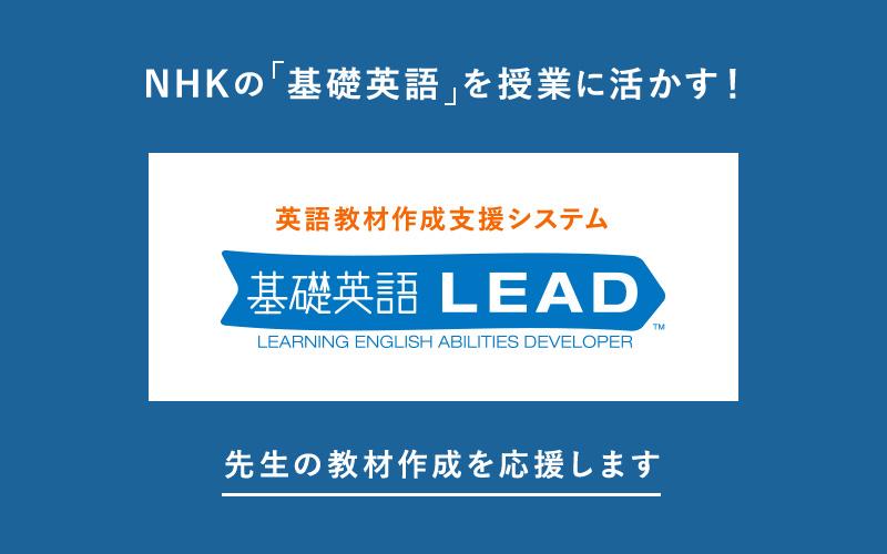 英語教材作成支援システム「基礎英語LEAD(リード)」