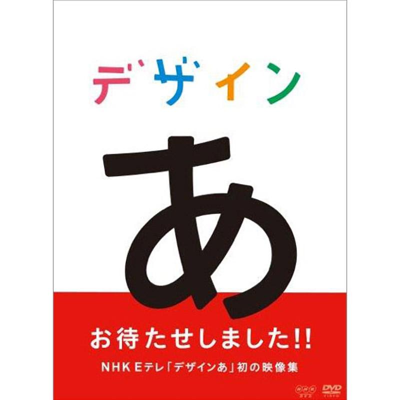 デザインあ(DVD)