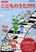 NHKこどものうた楽譜集 2018年度版