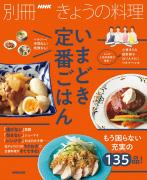 別冊NHKきょうの料理 いまどき定番ごはん