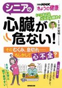 別冊NHKきょうの健康 シニアの心臓が危ない! そのむくみ、息切れ……もしかして心不全?