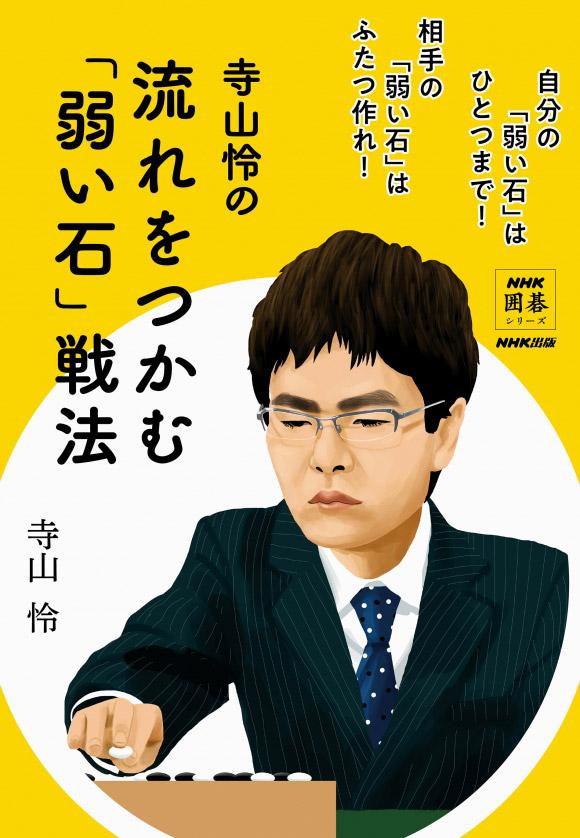 NHK囲碁シリーズ 寺山怜の 流れをつかむ「弱い石」戦法