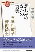 NHK「100分de名著」ブックス 石牟礼道子 苦海浄土~悲しみのなかの真実