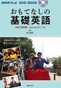 NHKテレビ おもてなしの基礎英語 早苗の奮闘編