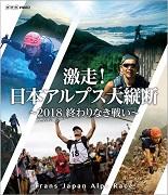 激走!日本アルプス大縦断~2018 終わりなき戦い~ トランスジャパンアルプスレース