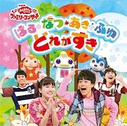 NHK「おかあさんといっしょ」ファミリーコンサート はる・なつ・あき・ふゆ どれがすき(CD)