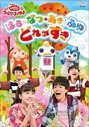 NHK「おかあさんといっしょ」ファミリーコンサート はる・なつ・あき・ふゆ どれがすき(DVD)