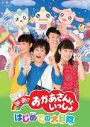 映画 おかあさんといっしょ はじめての大冒険(DVD)