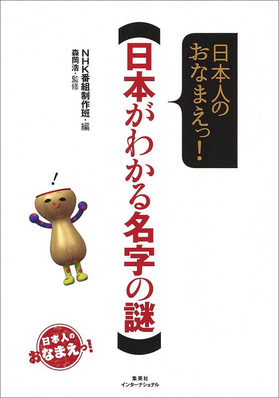 日本人のおなまえっ! 日本がわかる名字の謎