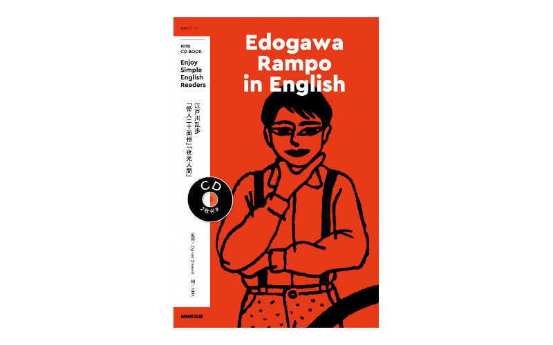 Enjoy Simple English Readers  Edogawa Rampo in English