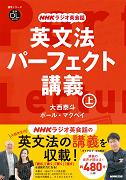 NHKラジオ英会話 英文法 パーフェクト講義 上