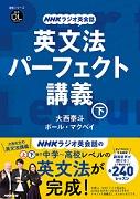 NHKラジオ英会話 英文法 パーフェクト講義 下