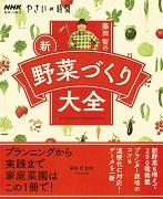 NHK趣味の園芸 やさいの時間 藤田智の新・野菜づくり大全