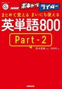 NHKボキャブライダー まとめて覚える まいにち使える 英単語800 PART2