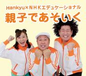 "Hankyu×NHKエデュケーショナル ""親子であそいく"""