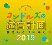 コンドルズの遊育計画 2019 in 目黒