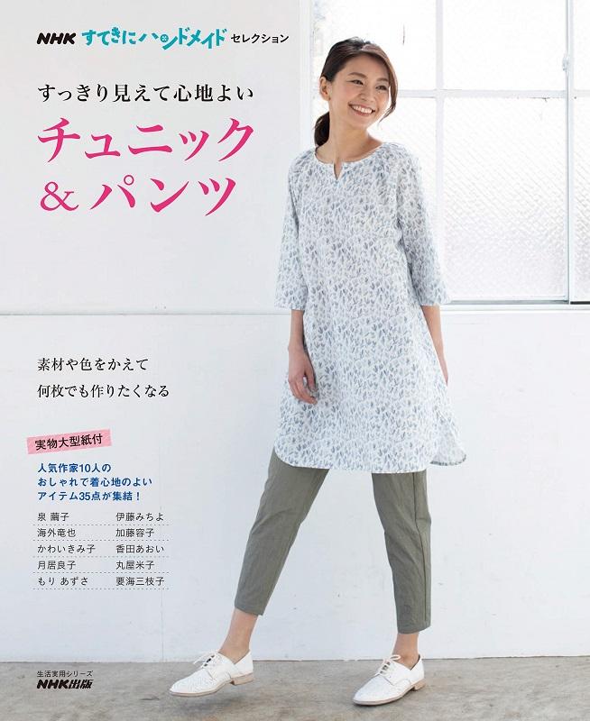 NHKすてきにハンドメイドセレクション すっきり見えて心地よい チュニック&パンツ