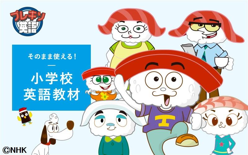 教員向け小学校英語教材「NHKプレキソ英語」