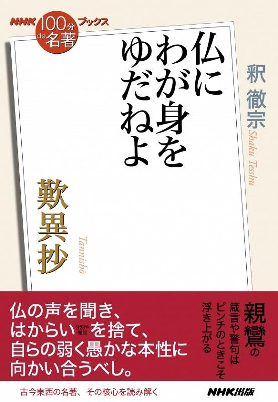 NHK「100分de名著」ブックス 歎異抄~仏にわが身をゆだねよ