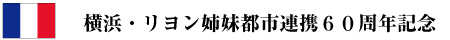 横浜・リヨン姉妹都市連携60周年記念