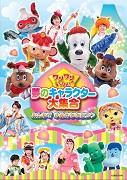 ワンワンといっしょ! 夢のキャラクター大集合 みんなでゆめのももたろう(DVD)