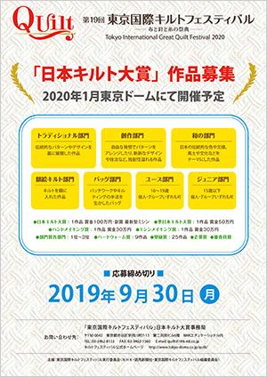 第19回東京国際キルトフェスティバル
