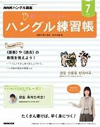 NHKハングル講座 書いてマスター!ハングル練習帳 2019年7月号