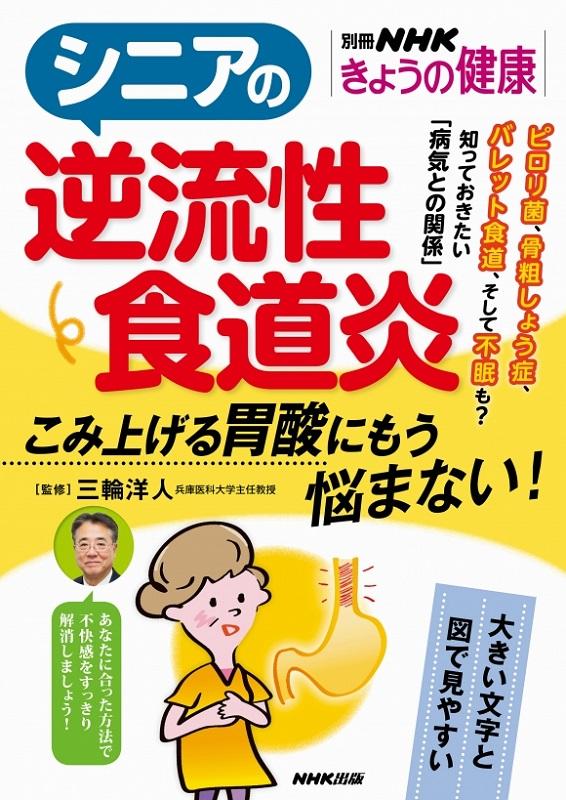 別冊NHKきょうの健康 シニアの逆流性食道炎 こみ上げる胃酸にもう悩まない!