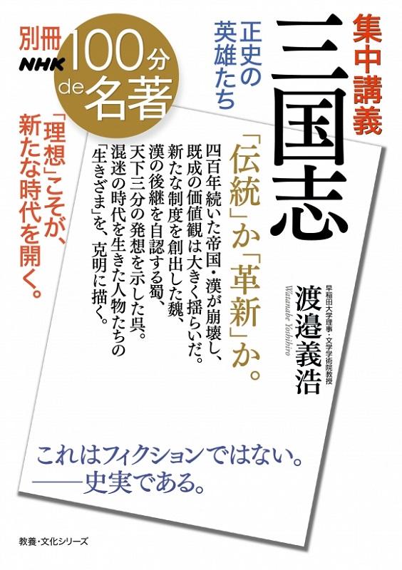 別冊NHK100分de名著 集中講義 三国志 正史の英雄たち