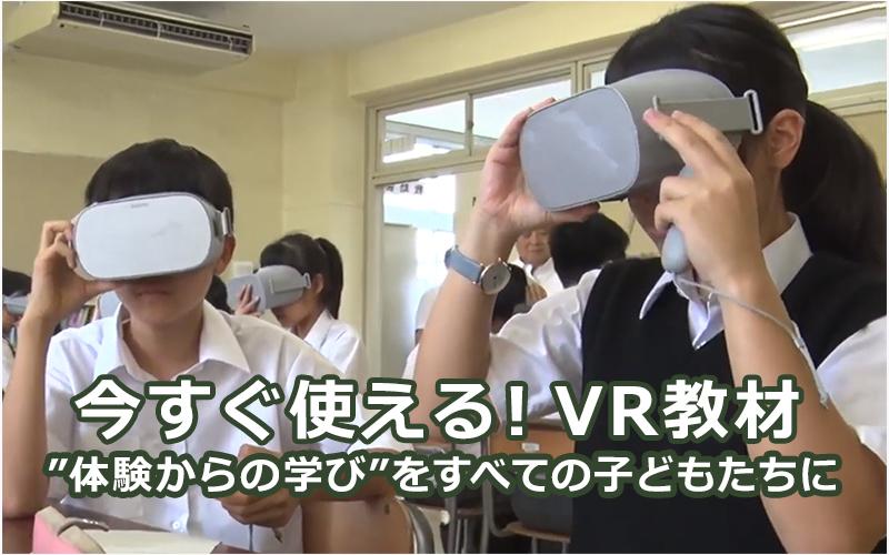 今すぐ使える!VR教材