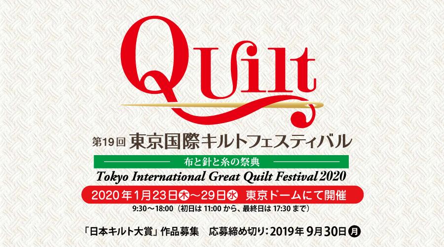 第19回 東京国際キルトフェスティバル