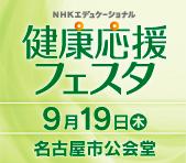 健康応援フェスタ2019(名古屋会場)