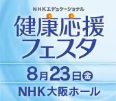 健康応援フェスタ2019(大阪会場)