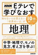 NHK Eテレで学びなおす 知らないとは言えない「世界のいま」が10分で身につく(地理)