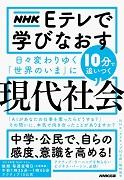 NHK Eテレで学びなおす 日々変わりゆく「世界のいま」に10分で追いつく(現代社会)