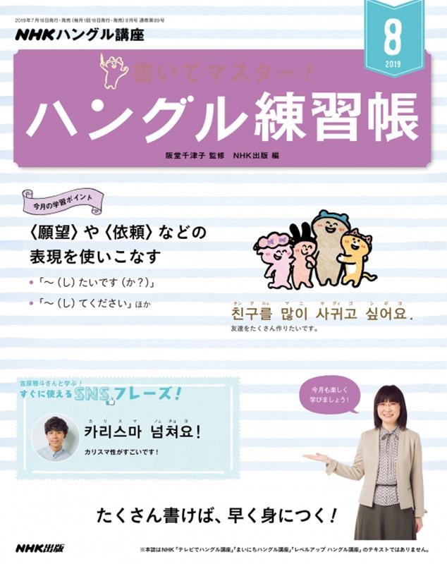 NHKハングル講座 書いてマスター!ハングル練習帳 2019年8月号