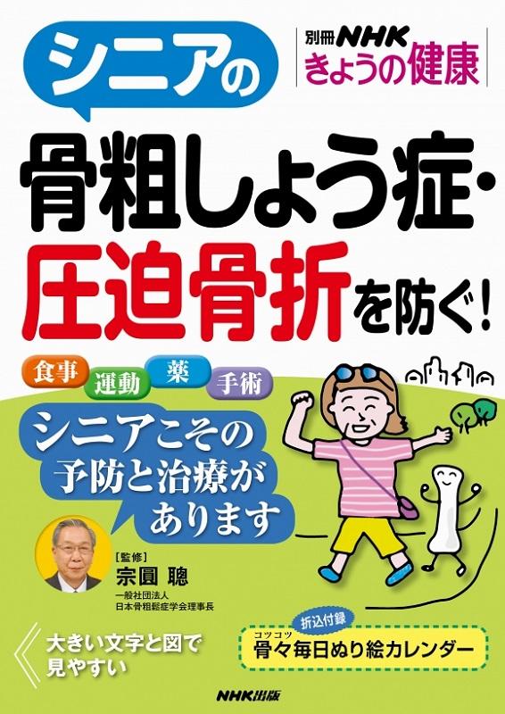 別冊NHKきょうの健康 シニアの骨粗しょう症・圧迫骨折を防ぐ!