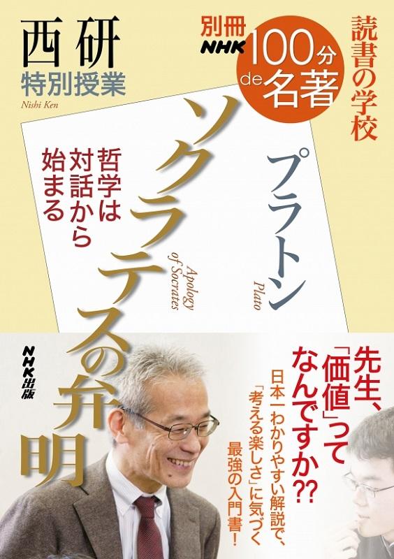 別冊NHK100分de名著 読書の学校 西研 特別授業「ソクラテスの弁明」
